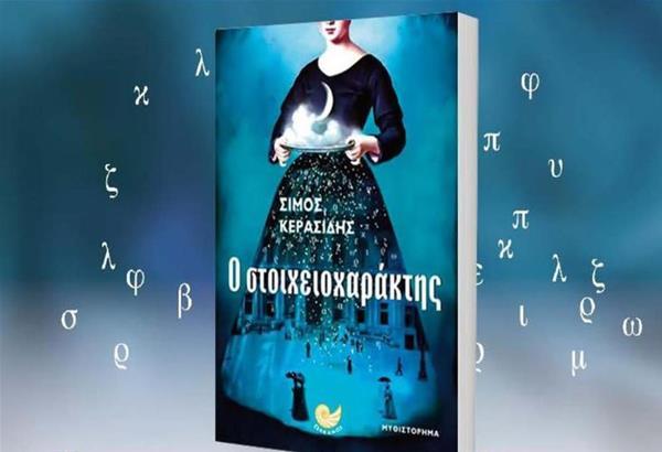 Παρουσίαση βιβλίου: Ο στοιχειοχαράκτης του Σίμου Κερασίδη