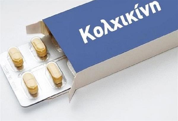 Κολχικίνη: Η «φθηνή» φαρμακευτική ουσία μπαίνει στην μάχη κατά του κορωνοϊού
