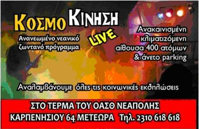 Ελληνική μουσική και λαϊκό πρόγραμμα στην Κοσμοκίνηση Live