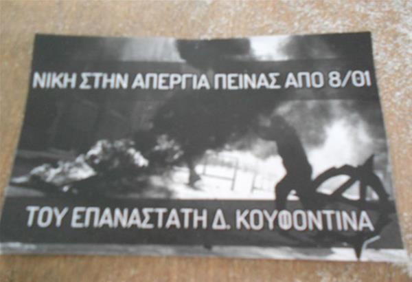 Παρέμβαση αντιεξουσιαστών στη ΜΑΚΕΔΟΝΙΑ και στο OK! Thess του Δήμου Θεσσαλονίκης για τον Κουφοντίνα