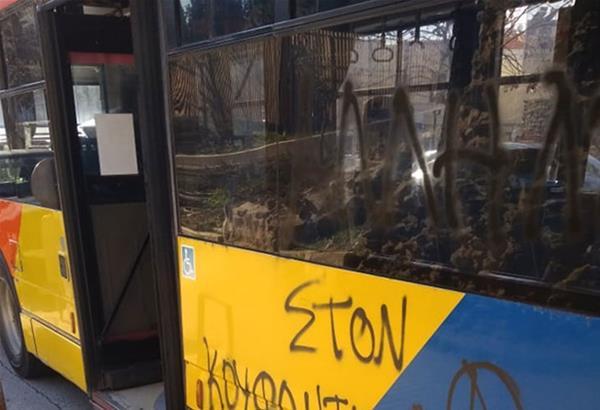 Θεσσαλονίκη: Συνθήματα υπέρ του Κουφοντίνα σε λεωφορείο του ΟΑΣΘ