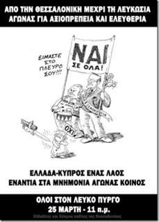 Συγκέντρωση για την Κύπρο στην Θεσσαλονίκη