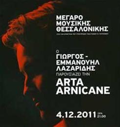 Γιώργος Λαζαρίδης - Arta Arnicane στο Μέγαρο Μουσικής
