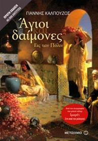 Παρουσίαση βιβλίου Γιάννης Καλπούζος, Άγιοι και δαίμονες