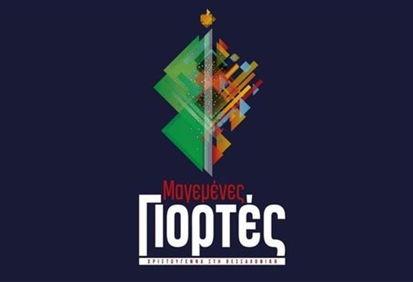 Θεσσαλονίκη: O Δήμος δέχεται προτάσεις για τις διαδικτυακές «Mαγεμένες Γιορτές 2020»