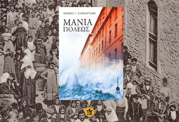 Κοσμάς Χαρπαντίδης: «Μανία πόλεως»