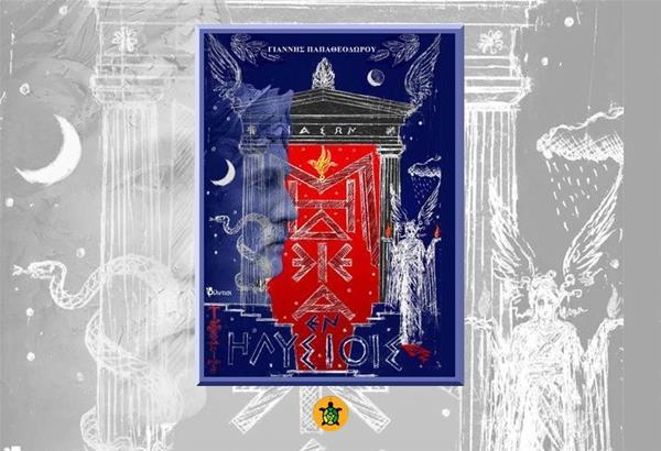 Μήδεια εν Ηλυσίοις [Χώρα Μακάρων] του Γιάννη Παπαθεοδώρου