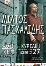 Ο Μίλτος Πασχαλίδης στο Club του Μύλου
