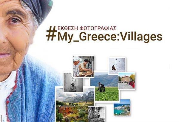 Έκθεση Φωτογραφίας #My_Greece: Villages Τα χωριά της Ελλάδας με την ξεχωριστή ματιά 270 insta-φωτογράφων