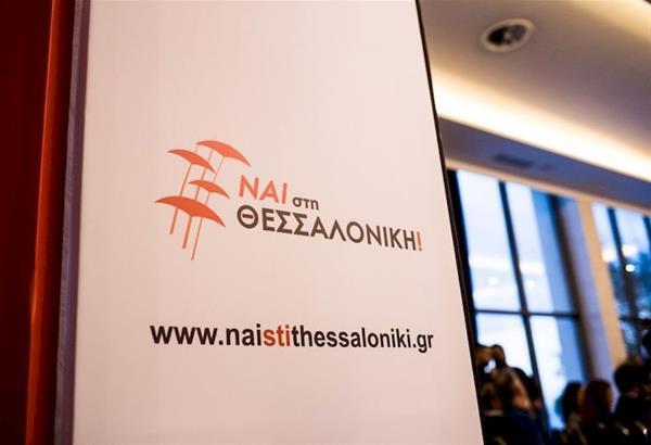 Δήμος Θεσσαλονίκης:  Οι Δημοτικοί Σύμβουλοι που εκλέγονται από τον συνδυασμό Ζέρβα
