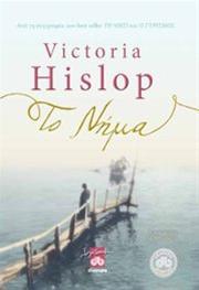 Παρουσίαση βιβλίου: Το Νήμα της Victoria Hislop