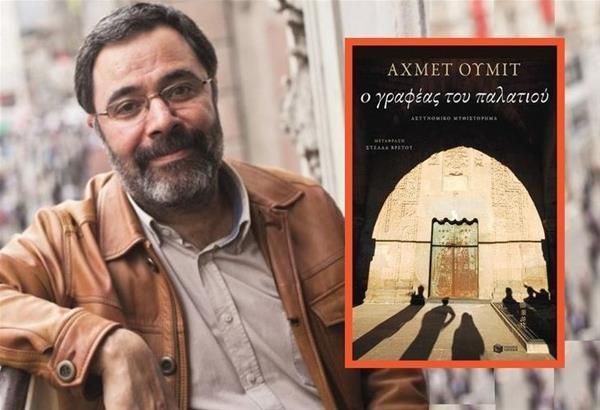 Αχμέτ Ουμίτ - Ο γραφέας του Παλατιού | κριτική