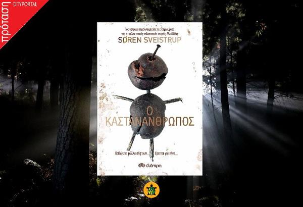 «Ο Καστανάνθρωπος»   Soren Sveistrup (Τα αγαπημένα μας βιβλία)