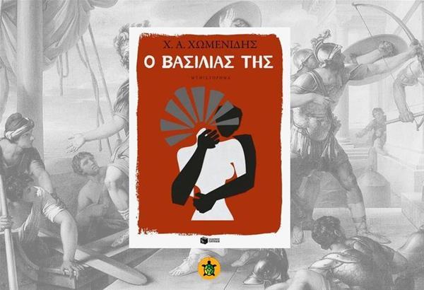 Ο Βασιλιάς της   Χρήστος Χωμενίδης (τα αγαπημένα μας βιβλία)