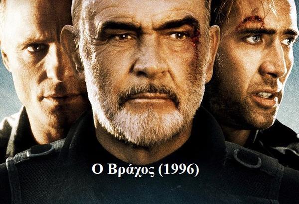 12 ταινίες που παίζουν σήμερα Τρίτη στην τηλεόραση