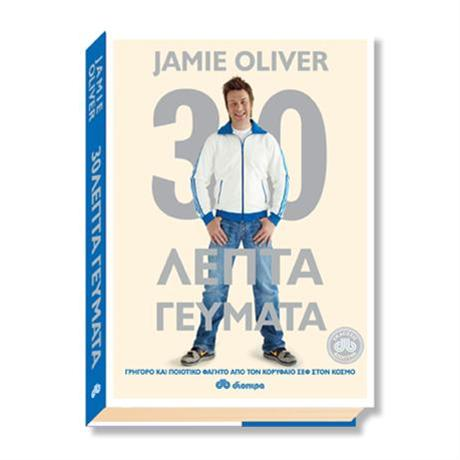 30'λεπτα γεύματα του Jamie Oliver