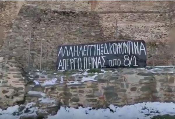 Θεσσαλονίκη: Γιγαντοπανό και παρέμβαση αναρχικών στο Γεντί κουλέ για τον Κουφοντίνα. Βίντεο