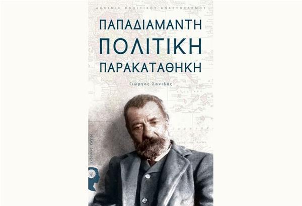 Παρουσίαση βιβλίου: Η Πολιτική Παρακαταθήκη του Αλέξανδρου Παπαδιαμάντη του Γιώργου Σανιδά