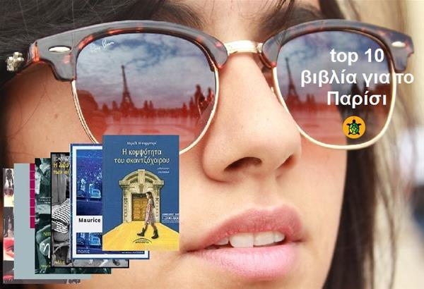 Top 10 αγαπημένα βιβλία για το Παρίσι