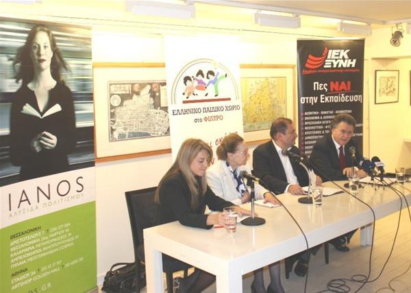 Μαραθώνιος αλληλεγγύης για το ελληνικό παιδικό χωριό στο Φίλυρο