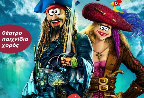 Καλοκαιρινό πάρτι με τους Πειρατές των χρωμάτων