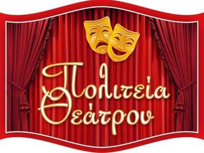 Το Θέατρο της Δευτέρας στην Πολιτεία Θεάτρου