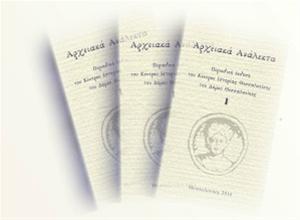 Το ΚΙΘ παρουσιάζει το επιστημονικό περιοδικό του «Αρχειακά Ανάλεκτα, τόμος 1»