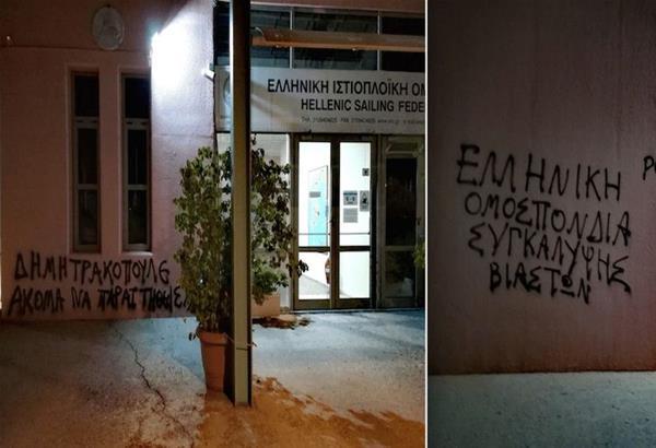 Ρουβίκωνας: Έφοδος στα γραφεία της Ελληνικής Ιστιοπλοΐκής Ομοσπονδίας (βίντεο)