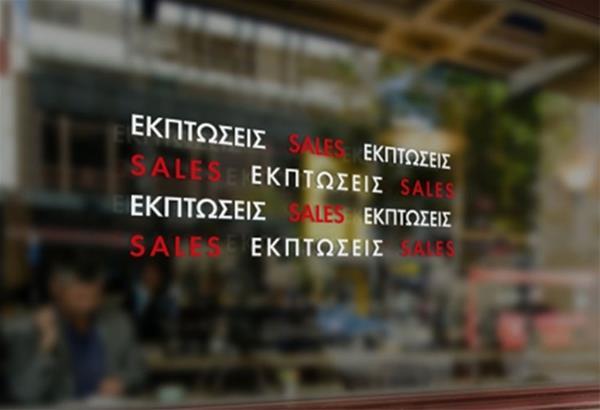 Καφούνης: Πιθανή η μετάθεση των εκπτώσεων - Τι λέει ο πρόεδρος του Εμπορικού Συλλόγου Αθήνας