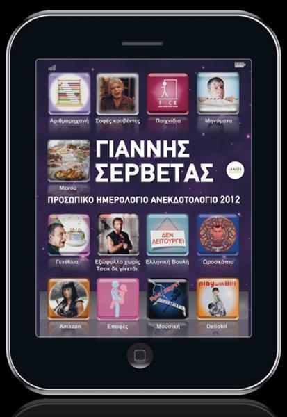 Γιάννης Σερβετάς «Προσωπικό ημερολόγιο ανεκδοτολόγιο 2012»