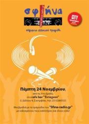Party του sfina-radio.gr στο Έντεχνον