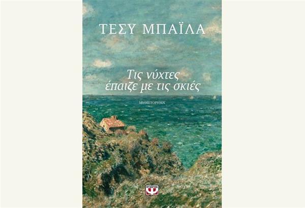 Βιβλίο: Τις νύχτες έπαιζε με τις σκιές της Τέσυ Μπαϊλα