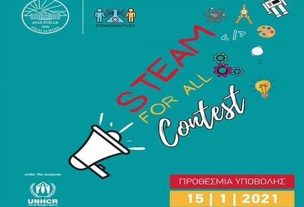 «STEAM for All»:Ανοιχτός διαδικτυακός διαγωνισμός για μαθητές Δημοτικών από όλη την Ελλάδα
