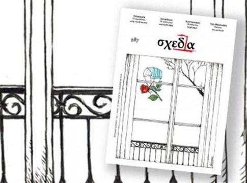 Online Improv Show από το θέατρο εΦ - Για την ενίσχυση του περιοδικού δρόμου «Σχεδία»