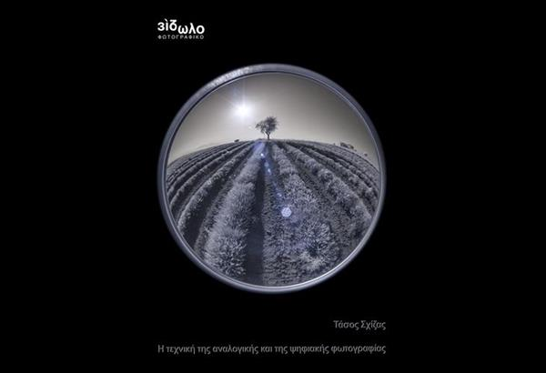 12η ηλεκτρονική έκδοση του ebook «Η τεχνική της αναλογικής και της  ψηφιακής φωτογραφίας»