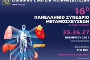 16o Πανελλήνιο Συνέδριο Μεταμοσχεύσεων στο Met