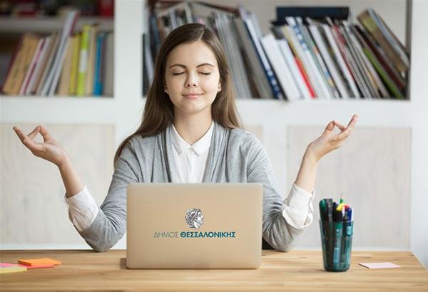 Διαδικτυακό Συνέδριο «Η αντιμετώπιση του άγχους από μαθητές, εκπαιδευτικούς και γονείς, στην εποχή της πανδημίας»