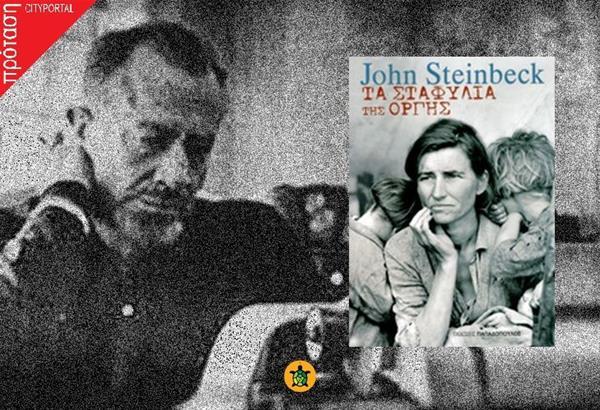 «Τα σταφύλια της οργής» Τζον Στάινμπεκ (τα αγαπημένα μας βιβλία)