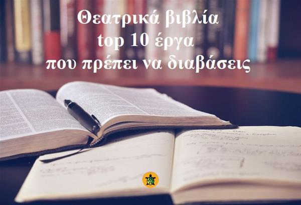 Θεατρικά βιβλία: top 10 έργα που πρέπει να διαβάσεις
