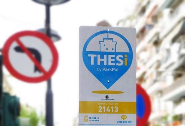 Δήμος Θεσσαλονίκης: Από την Πέμπτη 21 Ιανουαρίου σε επαναλειτουργία το σύστημα ''THESi''