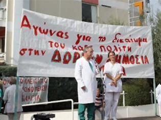 Διαμαρτυρία στο νοσοκομείο Παναγία