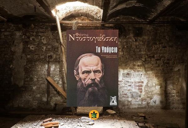 «Το Υπόγειο», Φιόντορ Ντοστογιέφσκι (τα αγαπημένα μας βιβλία)