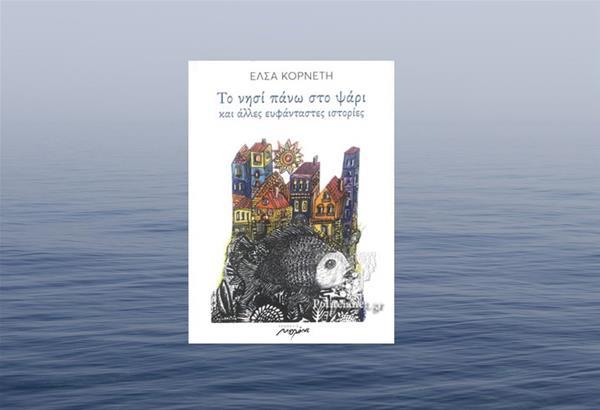 Έλσα Κορνέτη Το νησί πάνω στο ψάρι
