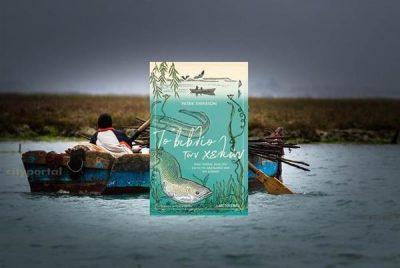 Το βιβλίο των χελιών | Patrik Svensson | κριτική