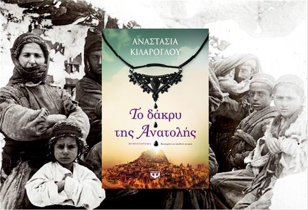 Παρουσίαση βιβλίου  Αναστασίας Κιλάρογλου   Το Δάκρυ της Ανατολής   βιβλιοπωλείο Πρωτοπορία