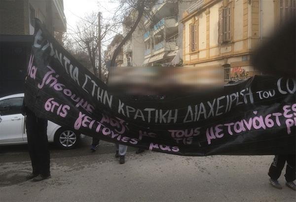 Θεσσαλονίκη: Διαμαρτυρία υπέρ των μεταναστών στην Τούμπα