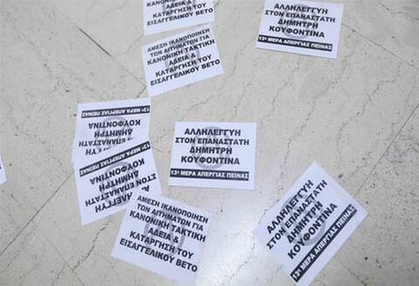 Θεσσαλονίκη: Έριξαν μπογιές και τρικάκια στην Τ.Ο. Καλαμαριάς της Νέας Δημοκρατίας