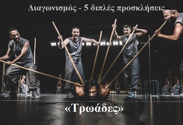 Ποιοι κερδίζουν προσκλήσεις για την παράσταση «Τρωάδες» του Ευριπίδη στο Θέατρο Δάσους