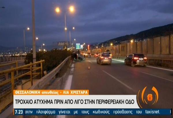 Περιφερειακός Θεσσαλονίκη: ΙΧ όχημα αναποδογύρισε στο ύψος του Παπαγεωργίου