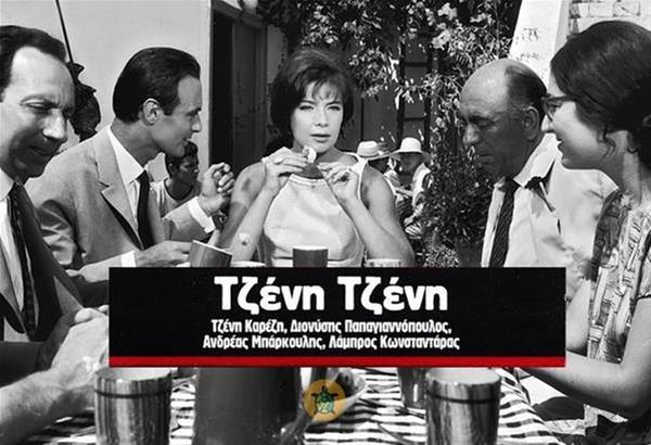 Τζένη, Τζένη (1965)